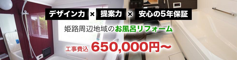 デザイン力・提案力・安心の5年保証 姫路周辺地域のお風呂リフォーム 工事費込650,000円〜