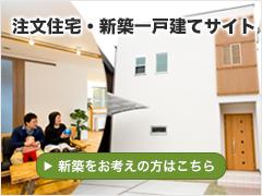 注文住宅・新築一戸建てサイト