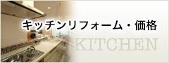 キッチンリフォーム・価格