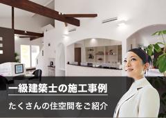 一級建築士の施工事例 たくさんの住空間をご紹介