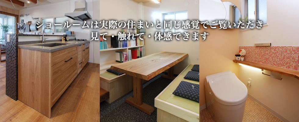 ショールームは実際の住まいと同じ感覚でご覧いただき 見て・触れて・体感できます