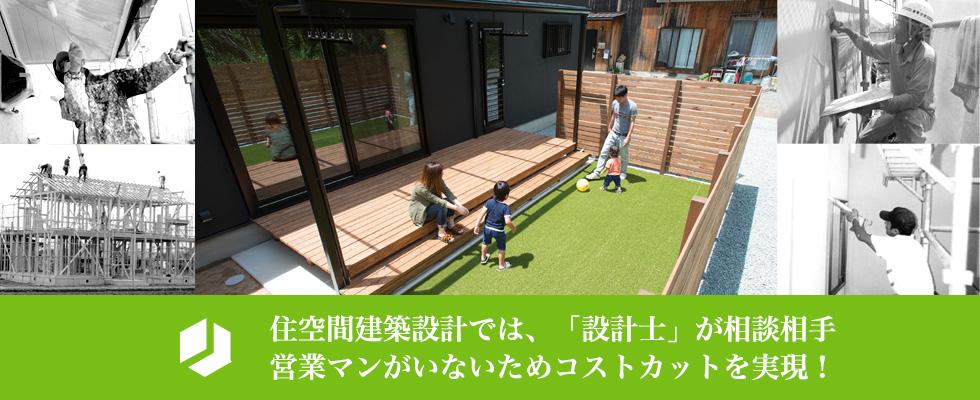 住空間建築設計では、「設計士」が相談相手 営業マンがいないためコストカットを実現!