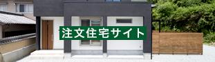注文住宅サイト