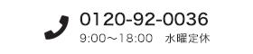 0120-92-0036 9:00〜18:00 水曜定休