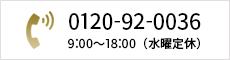 0120-92-0036 9:00〜18:00(水曜定休)