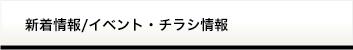 新着情報/イベント・チラシ情報