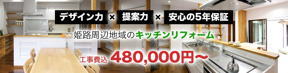 デザイン力・提案力・安心の5年保証 姫路周辺地域のキッチンリフォーム 工事費込480,000円〜