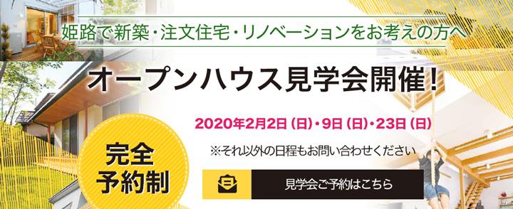 姫路で新築・注文住宅・リノベーションをお考えの方へ 完全予約制!オープンハウス見学会開催!2020年2月2日(日)・9日(日)・23日(日)