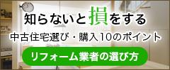 【知らないと損をする】中古住宅選び/購入10のポイント/リフォーム業者の選び方