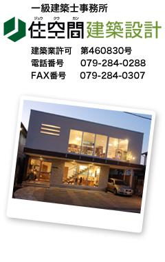 一級建築士事務所 住空間建築設計 建築業許可 第460830号 電話番号 079-284-0288 FAX番号 079-284-0307
