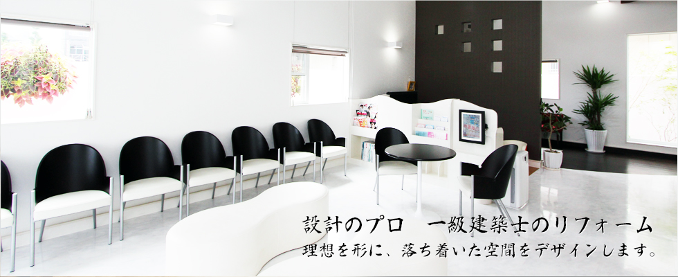 設計のプロ 一級建築士のリフォーム 理想を形に、落ち着いた空間をデザインします。
