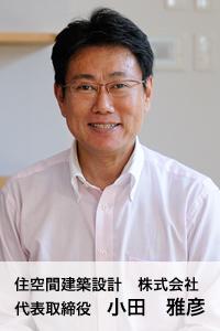 代表取締役 小田雅彦