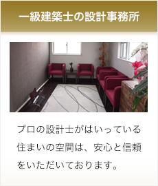 一級建築士の設計事務所 プロの設計士がはいっている住まいの空間は、安心と信頼をいただいております。