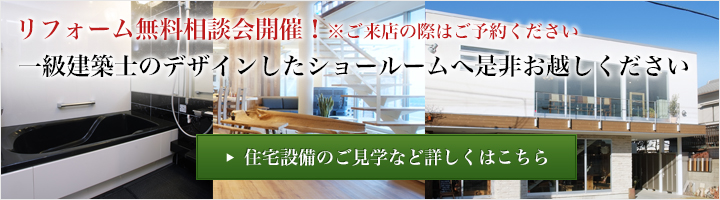 2012年12月オープン!一級建築士のデザインしたショールームへ是非お越しください 住宅設備のご見学など詳しくはこちら